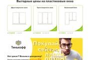 Дизайн страницы сайта в PSD 191 - kwork.ru