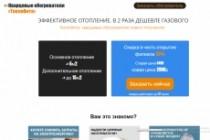 Создание сайта на Wix 19 - kwork.ru