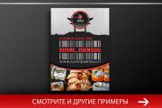 Баннер, который продаст. Креатив для соцсетей и сайтов. Идеи + 230 - kwork.ru