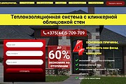 Создам лендинг на вордпресс быстро 50 - kwork.ru