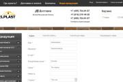 Доработка и исправления верстки. CMS WordPress, Joomla 184 - kwork.ru
