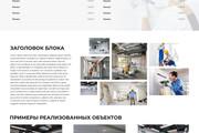 Дизайн страницы сайта 119 - kwork.ru