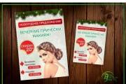 Наружная реклама 126 - kwork.ru