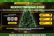 Скопирую Landing page, одностраничный сайт и установлю редактор 157 - kwork.ru