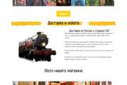 Сделаю продающий Лендинг для Вашего бизнеса 125 - kwork.ru