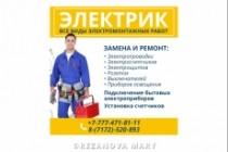 2 красивых баннера для сайта или соц. сетей 103 - kwork.ru
