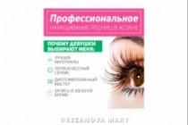 2 красивых баннера для сайта или соц. сетей 102 - kwork.ru