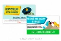 2 красивых баннера для сайта или соц. сетей 97 - kwork.ru