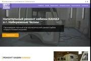 Сайт под ключ. Landing Page. Backend 439 - kwork.ru