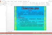 Дизайн презентации в powerpoint. Оформление бизнес-презентаций 5 - kwork.ru