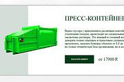 Сделаю баннер для сайта 122 - kwork.ru