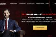 Продающий Landing Page под ключ 58 - kwork.ru