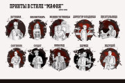 Создание иллюстрации в любой стилизации 45 - kwork.ru