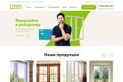 Дизайн страницы сайта в PSD 192 - kwork.ru