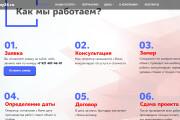 Создание сайта - Landing Page на Тильде 352 - kwork.ru