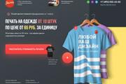 Скопирую Landing Page, Одностраничный сайт 21 - kwork.ru