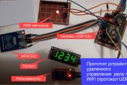 Разработаю код для устройства на основе плат Arduino и NodeMCU ESP12 39 - kwork.ru