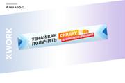 Создам 3 уникальных рекламных баннера 125 - kwork.ru