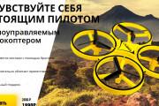 Скопирую страницу любой landing page с установкой панели управления 134 - kwork.ru