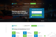 Дизайн страницы Landing Page - Профессионально 123 - kwork.ru