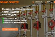 Создаю Лендинг на Тильде под ключ 106 - kwork.ru