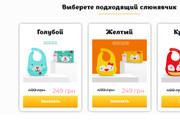 Создам лендинг на вордпресс 110 - kwork.ru