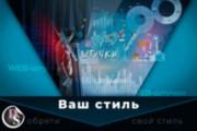 Шапка для канала YouTube 151 - kwork.ru