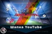 Шапка для канала YouTube 149 - kwork.ru