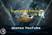 Шапка для канала YouTube 148 - kwork.ru