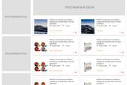 Уникальный дизайн сайта для вас. Интернет магазины и другие сайты 358 - kwork.ru