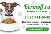 Дизайн визиток 118 - kwork.ru