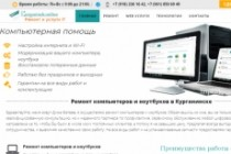 Создам сайт на CMS Joomla 28 - kwork.ru