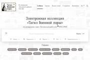 Верстка страницы html + css из макета PSD или Figma 50 - kwork.ru