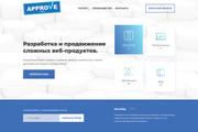 Сверстаю сайт по любому макету 402 - kwork.ru