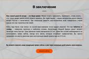 Создам сайт под ключ на WordPress 89 - kwork.ru