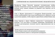 Создам или оформлю презентацию 21 - kwork.ru