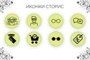 Сделаю 5 иконок сторис для инстаграма. Обложки для актуальных Stories 71 - kwork.ru