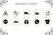 Сделаю 5 иконок сторис для инстаграма. Обложки для актуальных Stories 70 - kwork.ru