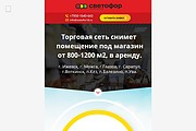Разработаю дизайн Landing Page 149 - kwork.ru