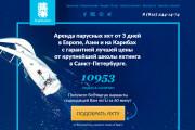 WordPress - натяжка с верстки HTML 31 - kwork.ru