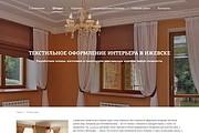 Разработаю дизайн Landing Page 122 - kwork.ru