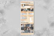 Дизайн - макет любой сложности для полиграфии. Вёрстка 92 - kwork.ru