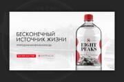 Сделаю качественный баннер 193 - kwork.ru