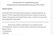 Сделаю адаптивную верстку HTML письма для e-mail рассылок 25 - kwork.ru