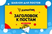 Оформление Telegram 65 - kwork.ru