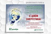 Разработаю дизайн рекламного постера, афиши, плаката 98 - kwork.ru