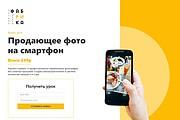 Дизайн продающего лендинга для компании 36 - kwork.ru