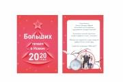Сделаю открытку 190 - kwork.ru