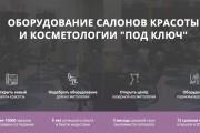 Создам структуру, прототип продающего лендинга, одностраничника 7 - kwork.ru