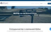 Создам современный адаптивный landing на Wordpress 43 - kwork.ru